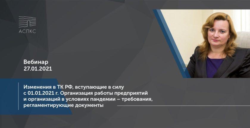 Онлайн-семинар (вебинар): «Изменения в ТК РФ, вступающие в силу с 01.01.2021 г. Организация работы предприятий и организаций в условиях пандемии – требования, регламентирующие документы»