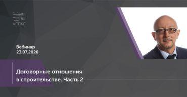 Вебинар: «Договорные отношения в строительстве»