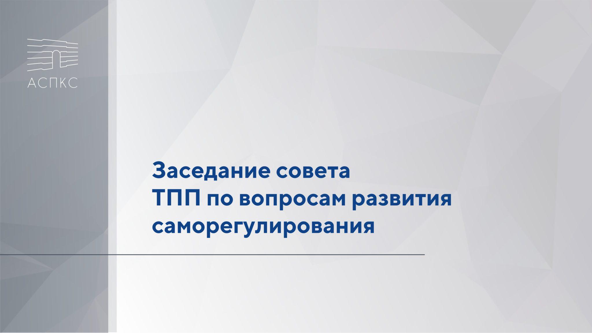 Заседание Совета ТПП по вопросам развития саморегулирования