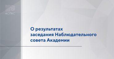 О результатах заседания Наблюдательного совета Академии